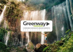 Экокомпания Greenway (Гринвей): миссия и ценности, бизнес с Гринвэй