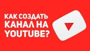 Как зарегистрироваться в Youtube и создать свой youtube-канал